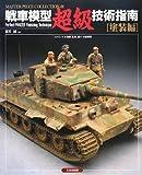 戦車模型超級技術指南「塗装編」 (Master Piece collection)