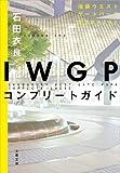 IWGPコンプリートガイド 池袋ウエストゲートパーク