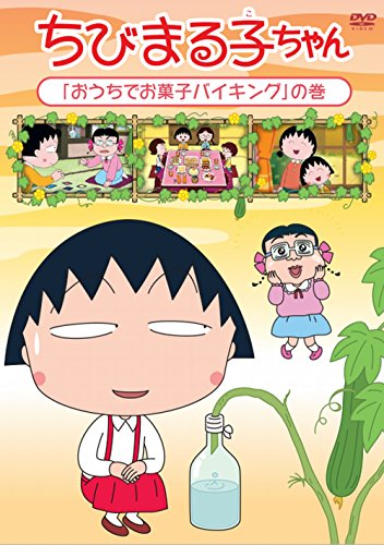 ちびまる子ちゃん『おうちでお菓子バイキング』の巻[DVD]
