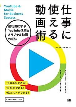 [家子史穂, 千崎達也]の仕事に使える動画術 成功例に学ぶYouTube活用とオリジナル動画作成法
