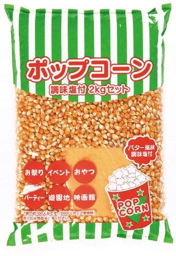 ハニー ポップコーン豆 2000g