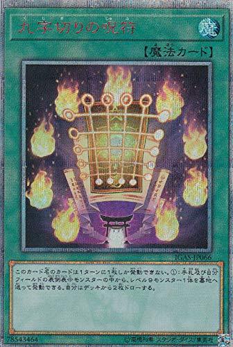 遊戯王 IGAS-JP066 九字切りの呪符 (日本語版 20thシークレットレア) イグニッション・アサルト