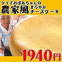 最短【当日発送】父の日 ギフト ケイ子おばあちゃんの農家風まろやかチーズケーキ *14時までのご注文 ヤマキ食品 イカ屋荘三郎