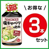Amazon.co.jp牛角やみつき塩キャベツのタレ(3本セット)TVで紹介 【焼肉】きゃべつが美味しく食べれます。 お店の味をご家庭で。