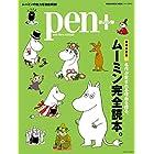 Pen+(ペン・プラス)  名作が愛される理由を探る、ムーミン完全読本。 (MEDIA HOUSE MOOK)