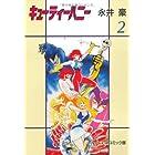 キューティーハニー (2) (中公文庫―コミック版)
