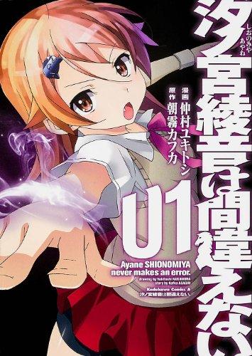 汐ノ宮綾音は間違えない。(1) (カドカワコミックス・エース)の詳細を見る