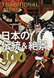 TRADITIONAL JAPAN 日本の伝統&絶景100 (絶景100シリーズ)