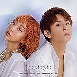 好き好き好き(CD)