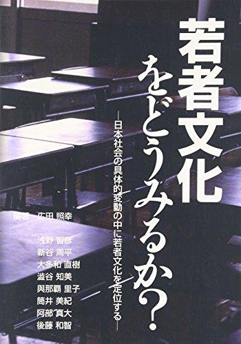 若者文化をどうみるか?―日本社会の具体的変動の中に若者文化を定位するの詳細を見る