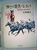 紳士は競馬がお好き―馬家先生、世界を駆ける (1983年)