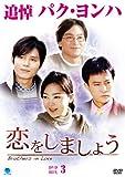 恋をしましょう DVD-BOX 3[DVD]