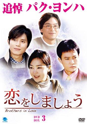 コイヲシマショウディーブイディーボックス3 恋をしましょう DVD-BOX3