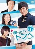 笑ってトンヘ DVD-BOX 8