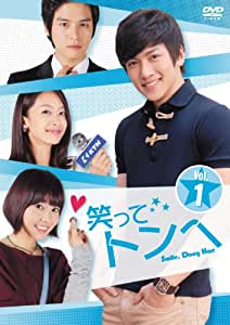 笑ってトンヘ DVD-BOX 3