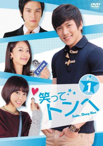 笑ってトンヘ DVD-BOX 4
