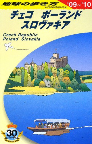 A26 地球の歩き方 チェコ/ポーランド/スロヴァキア 2009~2010の詳細を見る