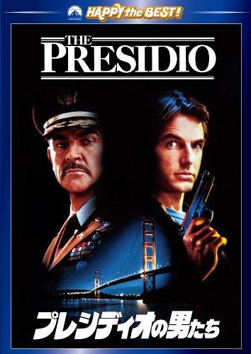 プレシディオの男たち [DVD]