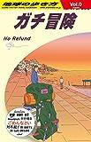 地球の歩き方 ガチ冒険地球の歩き方社員の旅日記