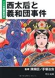 西太后と義和団事件—マンガ中国の歴史〈6〉 (中公文庫)