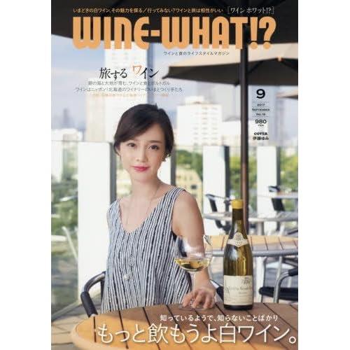 WINE-WHAT!?(ワインホワット) 2017年9月号