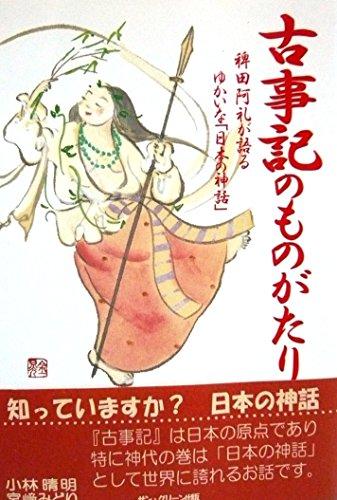 古事記のものがたり―稗田の阿礼が語るゆかいな「日本の神話」