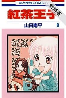 紅茶王子【期間限定無料版】 9 (花とゆめコミックス)