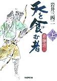 天を食む者 斎藤道三 上 (学研M文庫 い 5-4)