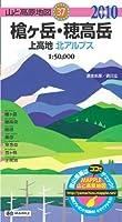 槍ヶ岳・穂高岳 上高地 2010年版 (山と高原地図)