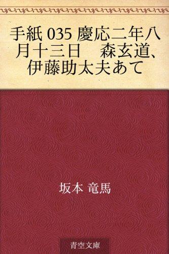 手紙 035 慶応二年八月十三日 森玄道、伊藤助太夫あての詳細を見る