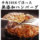 牛肉100% 無添加こだわりハンバーグ【北海道産の玉葱を使用】120g×10個(1.2kg)/真空個包装 牛肉本来の美味しさにこだわった本物志向の方に 冷凍発送 化学調味料・合成保存料・合成着色料不使用