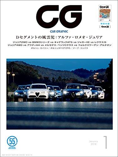 CG(CAR GRAPHIC)2018年1月号 [雑誌]