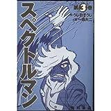 スペクトルマン (第3巻) (単行本コミックス)