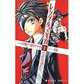 レンタルマギカ 第1巻 (あすかコミックス)