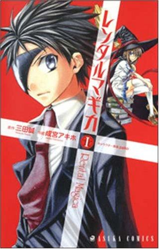 レンタルマギカ 第1巻 (あすかコミックス)の詳細を見る