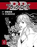 ブラック・ローズ6 (週刊女性コミックス)