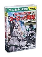 第2次世界大戦 ヨーロッパ戦線 DVD10枚組 (ケース付)セット