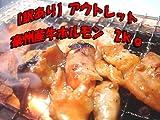 メガ盛り牛ホルモン2kg(味なし)