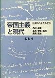 帝国主義と現代 (1985年)
