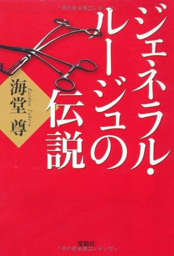 ジェネラル・ルージュの伝説 (宝島社文庫) (宝島社文庫 C か 1-9)の詳細を見る