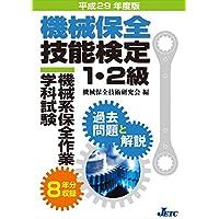 機械保全技能検定1・2級 機械系保全作業学科試験 過去問題と解説 平成29年度版