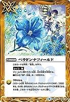 バトルスピリッツ BS48-095 ベラドンナフィールド (C コモン) 超煌臨編第1弾