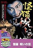 怪猫 呪いの沼【DVD】