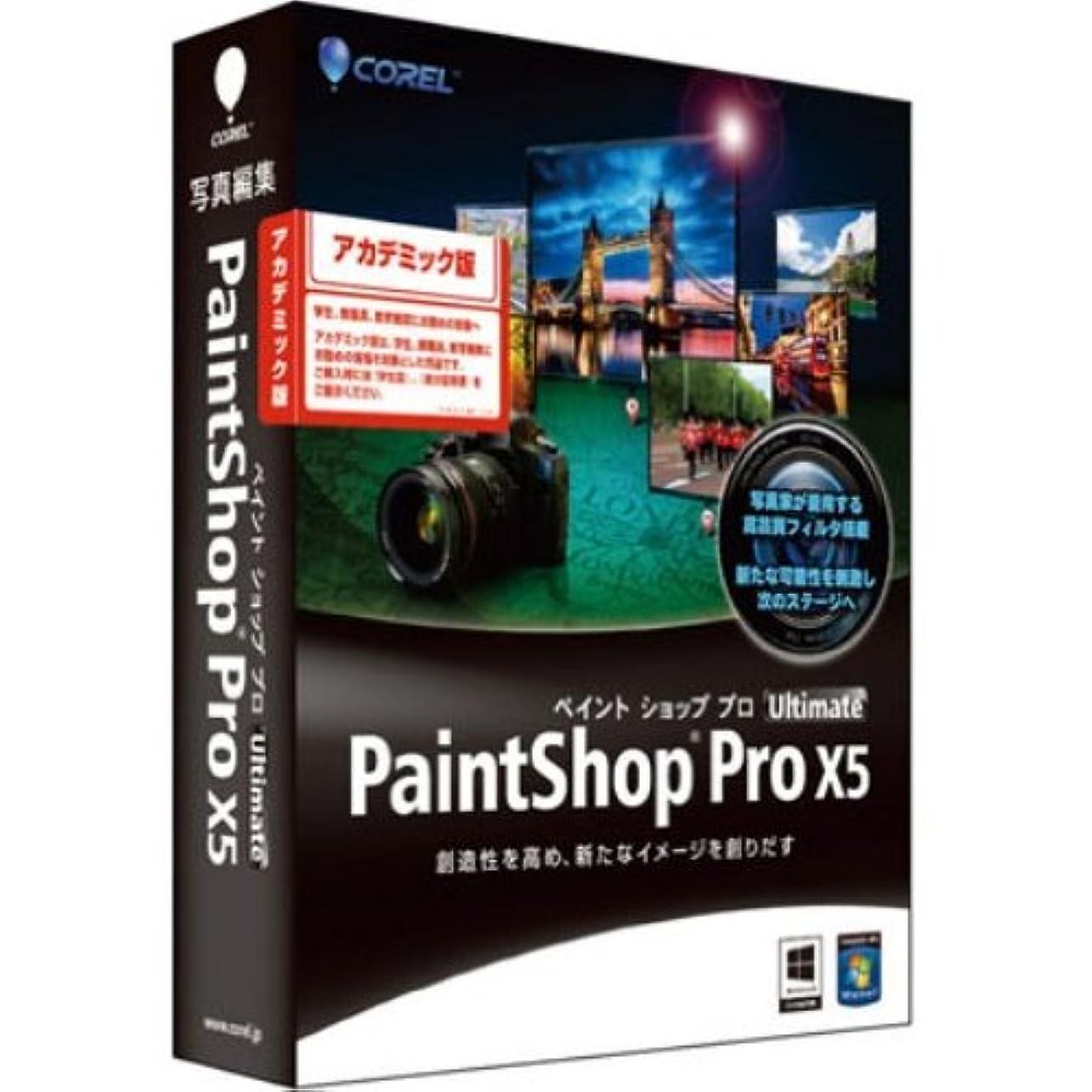 恥ずかしいラリー幽霊Corel PaintShop Pro X5 Ultimate アカデミック版