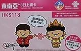 【ローミングSIM】タイ・マレーシア・インドネシア・フィリピン・シンガポール他8か国利用可能 8日データ容量3GB プリペイドSIM