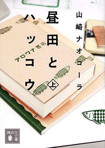 昼田とハッコウ(上) (講談社文庫)の詳細を見る