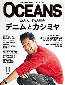 [雑誌] OCEANS オーシャンズ 2016年11号