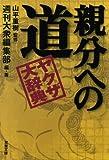 親分への道―ヤクザ大辞典 (双葉文庫)