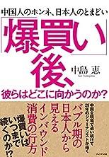 「爆買い」後、彼らはどこに向かうのか?―中国人のホンネ、日本人のとまどいの書影