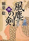 風塵の剣 (四) (角川文庫)